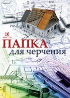 """Папка для черчения """"Дом"""" (10 л., А3, 200 г/м2, вертикальный штамп, чертеж.бумага)"""