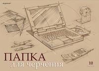 """Папка для черчения """"Ноутбук"""" (10 л., А3, 200 г/м2, горизонтальный штамп, чертеж.бумага)"""