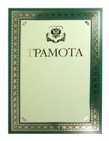 Грамота (А4, российская символика, тисненая золотой фольгой, цвет зеленый)
