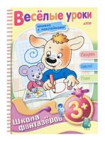 "Книжка-раскраска ""Веселые уроки "" (16 л., А5, 3+)"