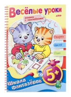"Книжка-раскраска ""Веселые уроки"" (16 л., А5, 5+)"