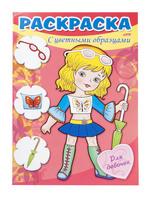 Книжка-раскраска для девочек №2 с цветными образцами (4 л., А4)