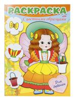 Книжка-раскраска для девочек №3 с цветными образцами (4 л., А4)