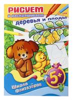 """Книжка-раскраска """"Деревья и плоды"""" (8 л.,  А4, 5+)"""