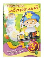 """Книжка-раскраска """"Рисуем акварелью"""" (8 л., А4, 3+)"""