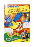 """Книжка-раскраска """"Рисуем восковыми мелками"""" (8 л., А4, 4+)"""