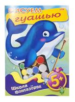 """Книжка-раскраска """"Рисуем гуашью"""" (8 л., А4, 5+)"""