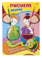 "Книжка-раскраска ""Рисуем двумя руками"" (8 л., А4, 6+)"