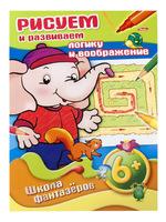 """Книжка-раскраска """"Рисуем и развиваем логику и воображение"""" (8 л., А4, 6+)"""