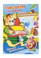 """Книжка-раскраска """"Рисуем и развиваем логику и воображение"""" (8 л., А4, 5+)"""