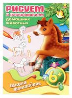 """Книжка-раскраска """"Рисуем и раскрашиваем домашних животных"""" (8 л., А4, 6+)"""