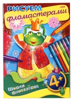 "Книжка-раскраска ""Рисуем фломастерами"" (8 л., А4, 4+)"