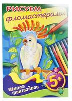 "Книжка-раскраска ""Рисуем фломастерами"" (8 л., А4, 5+)"