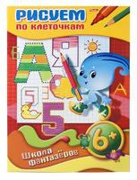 "Книжка-раскраска ""Рисуем по клеточкам"" (8 л., А4, 6+)"