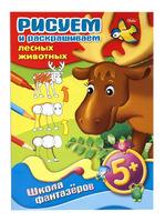 """Книжка-раскраска """"Рисуем и раскрашиваем лесных животных"""" (8 л., А4, 5+)"""