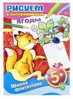 """Книжка-раскраска """"Рисуем и раскрашиваем  ягоды"""" (8 л., А4, 5+)"""