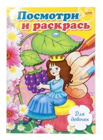 """Книжка-раскраска """"Посмотри и раскрась"""" (4 л., А4, для девочек)"""