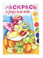 """Книжка-раскраска """"Раскрась красками. Лесные феечки"""" ( 4 л., А4)"""