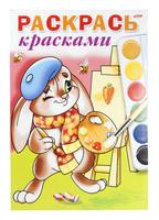 "Книжка-раскраска ""Раскрась красками. Самый ловкий"" ( 4 л., А4)"