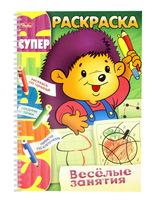 """Книжка-раскраска """"Веселые занятия. Ежик"""" (32 л., А4, на гребне)"""