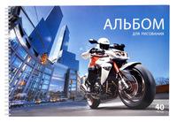 """Альбом для рисования """"Новый поворот"""" (40 л., А4)"""