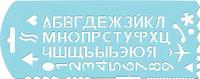 Трафарет (буквы, цифры, символы, цв. в ассорт.)