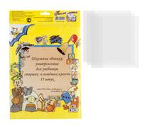 Обложка универсальная для учебников (15 штук в упаковке, 115 мк)