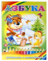 """Книжка-раскраска """"Азбука"""" (8 л., А4)"""