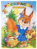 "Книжка-раскраска ""Белочка"" (8 л., А4, с прописями)"