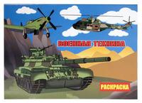 "Книжка-раскраска ""Военная техника"" (8 л., А4)"