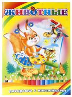 """Книжка-раскраска """"Животные"""" (8л., А4, с наклейками)"""