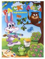 """Книжка-раскраска """"Кролик с друзьями"""" (8 л., А4, с прописями)"""