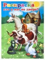 "Книжка-раскраска ""Кто у нас во дворе"" (8 л., А4)"