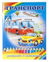 """Книжка-раскраска """"Транспорт"""" (8 л., А4, с наклейками)"""