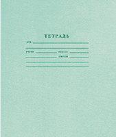 Тетрадь школьная (18 л., А5, линейка)