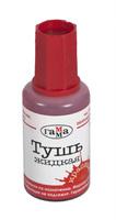 Тушь жидкая (18 мл, цвет красный, с капельницей)