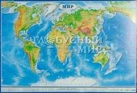 """Карта физическая """"Мир"""" (1:34 млн.)"""