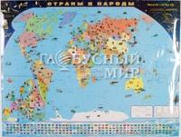 """Карта политическая для детей """"Страны. Народы"""""""
