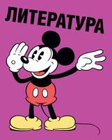 """Тетрадь общая """"Микки Маус"""" по литературе (42 л., кл., А5)"""