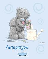 """Тетрадь общая """"Мe to you"""" по литературе (48 л., линейка, А5)"""