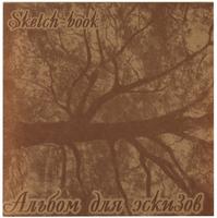 """Альбом для эскизов """"Дерево"""" (40 л., картон)"""