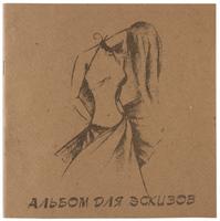 """Альбом для эскизов """"Мода"""" """"(40 л., картон)"""