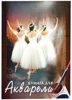 """Папка для акварели """"Балет"""" (20 л., А2, мелованный офсет)"""