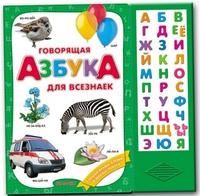 """Книга """"Говорящая азбука для всезнаек"""""""