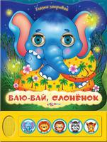 """Книга """"Баю-бай, слоненок"""" (серия """"Глазки закрывай"""")"""