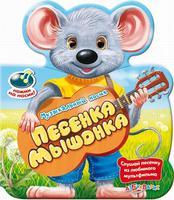 """Книга  """"Песенка мышонка"""" (серия """"Музыкальный носик"""")"""