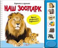 "Книга ""Наш зоопарк"" (серия ""Картинка к картинке"")"