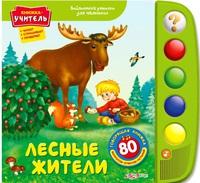 """Книжка-учитель """"Лесные жители"""" (серия """"Библиотека умнички для маленьких"""")"""