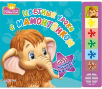 """Книга """"Цветные уроки с мамонтёнком"""" (серия """"Первые знания с мультяшками"""")"""