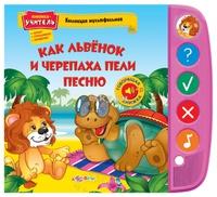 """Книжка-учитель """"Как львёнок и черепаха пели песню"""" (серия """"Коллекция мультфильмов"""")"""